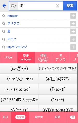 Androidアプリ「きせかえキーボード顔文字無料★Cute Strawberry」のスクリーンショット 3枚目