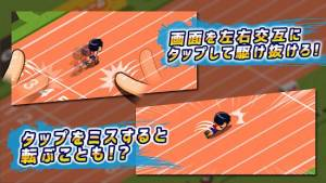 Androidアプリ「激走!陸上部」のスクリーンショット 2枚目