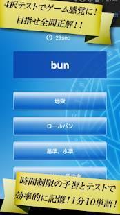Androidアプリ「最後の英単語学習!マジタン」のスクリーンショット 3枚目