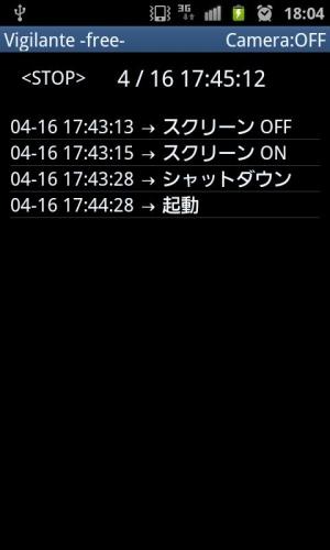 Androidアプリ「Vigilante ~盗み見記録~ -free-」のスクリーンショット 2枚目