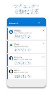 Androidアプリ「Microsoft Authenticator」のスクリーンショット 3枚目