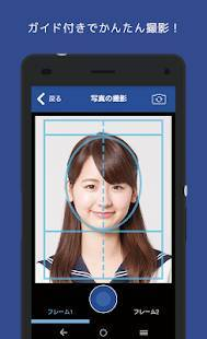 Androidアプリ「Bizi ID - コンビニ証明写真」のスクリーンショット 3枚目