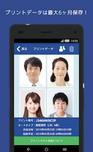 Androidアプリ「Bizi ID - コンビニ証明写真」のスクリーンショット 5枚目