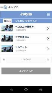 Androidアプリ「ジュビロ磐田公式アプリ」のスクリーンショット 2枚目