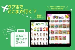 Androidアプリ「タブホ 雑誌読み放題-国内最大級の雑誌数-」のスクリーンショット 4枚目