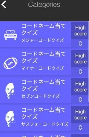 Androidアプリ「ピアノコードクイズ」のスクリーンショット 2枚目
