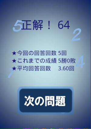 Androidアプリ「Hit & Blow mini 【数字当てゲーム】」のスクリーンショット 3枚目
