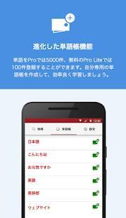 Androidアプリ「英辞郎 on the WEB(アルク)」のスクリーンショット 3枚目