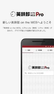 Androidアプリ「英辞郎 on the WEB(アルク)」のスクリーンショット 1枚目
