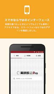 Androidアプリ「英辞郎 on the WEB(アルク)」のスクリーンショット 4枚目