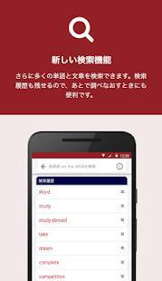 Androidアプリ「英辞郎 on the WEB(アルク)」のスクリーンショット 2枚目