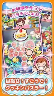 Androidアプリ「【パズル】 クッキングママ」のスクリーンショット 2枚目