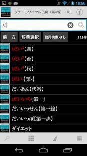 Androidアプリ「プチ・ロワイヤル仏和(第4版)・和仏(第3版)辞典」のスクリーンショット 4枚目