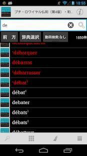 Androidアプリ「プチ・ロワイヤル仏和(第4版)・和仏(第3版)辞典」のスクリーンショット 2枚目