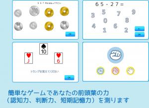 Androidアプリ「NoBoke ~ 認知症、アルツハイマー診断・予防 ~」のスクリーンショット 1枚目