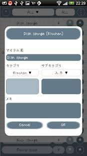 Androidアプリ「在庫管理 Ex」のスクリーンショット 2枚目