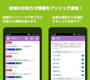 Androidアプリ「いしいアプリ」のスクリーンショット 2枚目