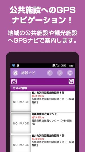 Androidアプリ「いしいアプリ」のスクリーンショット 5枚目