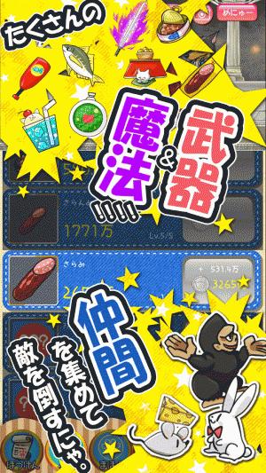 Androidアプリ「やりこみ育成ゲーム ねこ騎士ポチ」のスクリーンショット 5枚目