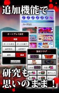 Androidアプリ「パチスロ ひぐらしのなく頃に絆【D-lightディ・ライト】」のスクリーンショット 4枚目