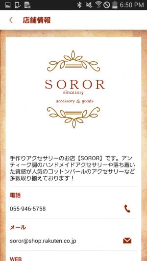 Androidアプリ「アンティーク調のハンドメイドアクセサリーの通販【SOROR】」のスクリーンショット 3枚目