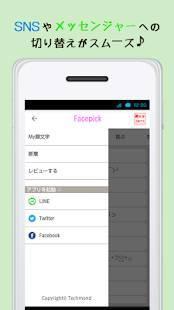 Androidアプリ「顔文字(かおもじ)Facepick」のスクリーンショット 2枚目