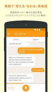 Androidアプリ「ロボット英会話 TerraTalk」のスクリーンショット 1枚目