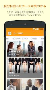 Androidアプリ「ロボット英会話 TerraTalk」のスクリーンショット 2枚目