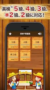 Androidアプリ「英検®問題集 無料1181問!2級 準2級 3級の重要問題」のスクリーンショット 2枚目