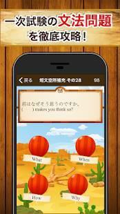 Androidアプリ「英検®問題集 無料1181問!2級 準2級 3級の重要問題」のスクリーンショット 1枚目