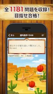 Androidアプリ「英検®問題集 無料1181問!2級 準2級 3級の重要問題」のスクリーンショット 4枚目