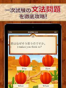 Androidアプリ「英検®問題集 無料1181問!2級 準2級 3級の重要問題」のスクリーンショット 5枚目
