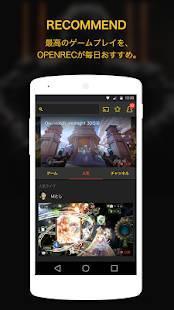 Androidアプリ「OPENREC.tv -ゲーム実況&プレイ動画-」のスクリーンショット 5枚目
