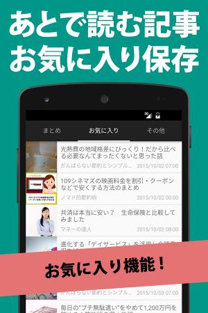 Androidアプリ「節約まとめ - 節約術の無料アプリ」のスクリーンショット 3枚目