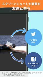 Androidアプリ「COCOAR2」のスクリーンショット 4枚目