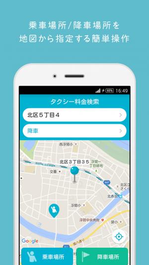 Androidアプリ「タクシー料金検索・運賃検索」のスクリーンショット 1枚目