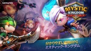 Androidアプリ「Mystic Kingdom」のスクリーンショット 1枚目
