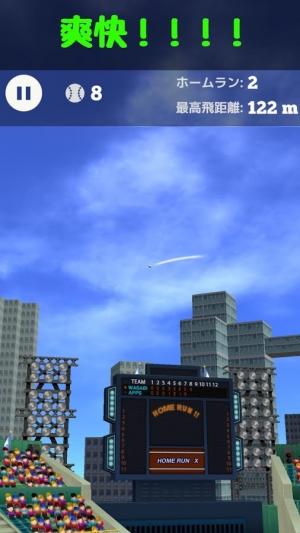 Androidアプリ「ホームラン競争 3D - 打つだけ野球ゲーム」のスクリーンショット 2枚目