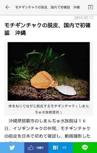 Androidアプリ「虚構新聞」のスクリーンショット 3枚目