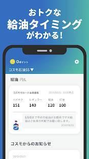 Androidアプリ「Carlife Square コスモのアプリ入れトク!」のスクリーンショット 4枚目