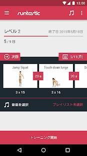 Androidアプリ「Runtastic Leg Trainer 筋トレ女子の下半身ダイエット&太もも引き締めアプリ」のスクリーンショット 1枚目