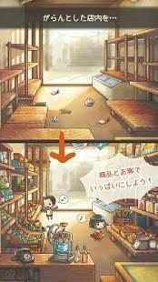 Androidアプリ「もっと心にしみる育成ゲーム「昭和駄菓子屋物語2」」のスクリーンショット 4枚目