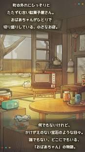 Androidアプリ「もっと心にしみる育成ゲーム「昭和駄菓子屋物語2」」のスクリーンショット 5枚目