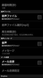 Androidアプリ「セキュカム - 動体検知監視カメラ」のスクリーンショット 4枚目