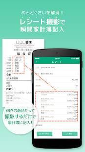 Androidアプリ「かんたん家計簿カレンダーKakeibon」のスクリーンショット 5枚目