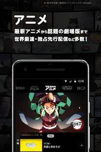 Androidアプリ「AbemaTV -無料インターネットテレビ局 -ニュースやアニメ、音楽などの動画が見放題」のスクリーンショット 2枚目
