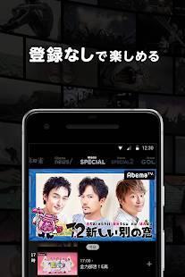 Androidアプリ「AbemaTV -無料インターネットテレビ局 -ニュースやアニメ、音楽などの動画が見放題」のスクリーンショット 1枚目