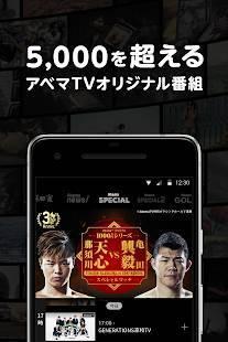 Androidアプリ「AbemaTV -無料インターネットテレビ局 -ニュースやアニメ、音楽などの動画が見放題」のスクリーンショット 3枚目