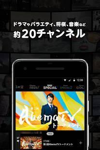 Androidアプリ「AbemaTV -無料インターネットテレビ局 -ニュースやアニメ、音楽などの動画が見放題」のスクリーンショット 5枚目