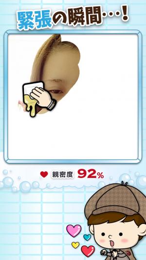 Androidアプリ「すっぴん探偵」のスクリーンショット 3枚目